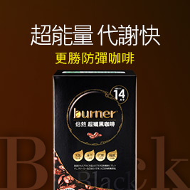 【burner倍熱】超孅黑咖啡