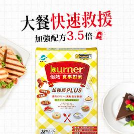 【burner倍熱】食事對策膠囊加強版PLUS