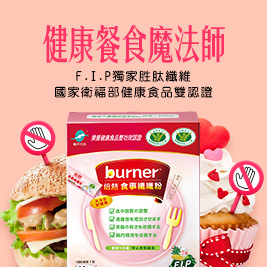 【burner倍熱 】健字號食事纖纖粉
