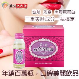 【華陀扶元堂】美人計燕窩雪蛤露(6瓶/盒)