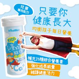 【聖克萊爾】兒童綜合維他命發泡飲