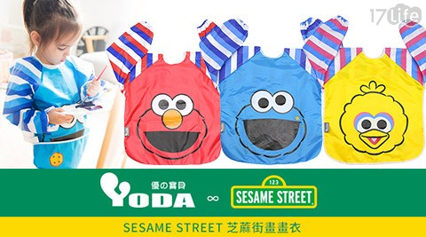 YoDa/芝蔴街/Sesame Street/畫畫衣/ELMO/防水
