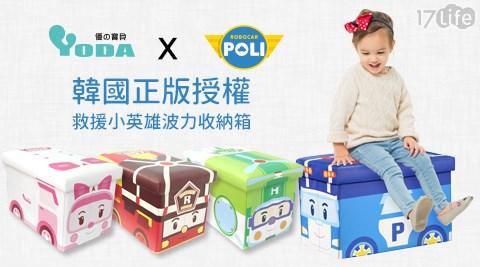 韓國正版授權YoDa-救援小英雄Poli波力收納箱/YoDa/救援小英雄/Poli波力/Amber安寶/Roy羅伊/Helly赫利/收納箱/收納/收納椅/整理箱
