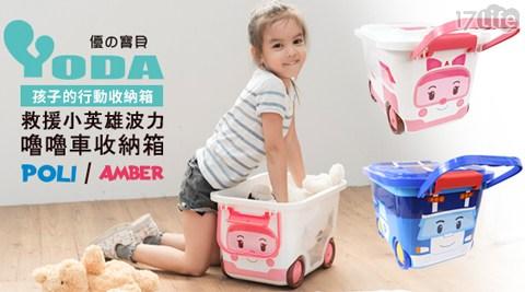 【YODA】波力嚕嚕車收納箱15L(SGS檢驗合格無塑化劑)