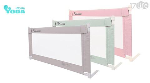 YoDa/護欄/床邊護欄/垂直升降床邊護欄/嬰兒/嬰兒護欄/安全/安全護欄/YoDa 垂直升降床邊護欄/嬰幼童居家防護