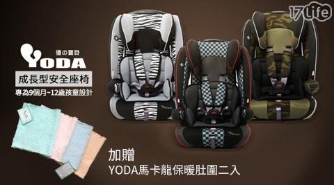 平均每入最低只要4590元起(含運)即可享有【YoDa】成長型兒童安全座椅1入/2入,款式:馬達加斯加/迷彩小戰隊/賽車方程式;每入加贈馬卡龍保暖肚圍1入(隨機出貨)!