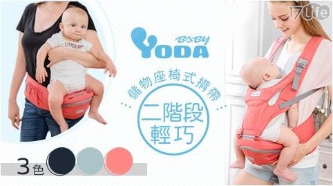 座椅式揹帶/座椅式/揹帶/YoDa/二階段輕巧儲物座椅式揹帶/嬰兒