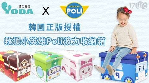 平均每個最低只要520元起(含運)即可購得【YoDa】韓國正版授權救援小英雄Poli波力收納箱任選1個/2個/4個,款式:Poli波力/Amber安寶/Roy羅伊/Helly赫利。