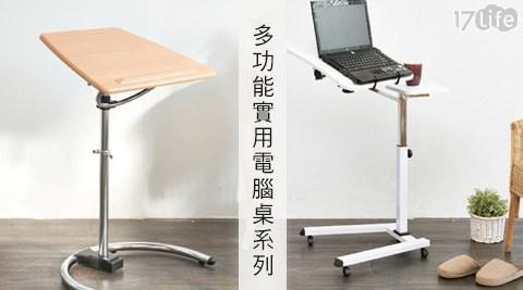 只要799元起(含運)即可購得【ikloo】原價最高4720元多功能實用電腦桌系列1張/2張:(A)多功能升降調整電腦桌/(B)純白時尚筆電桌。