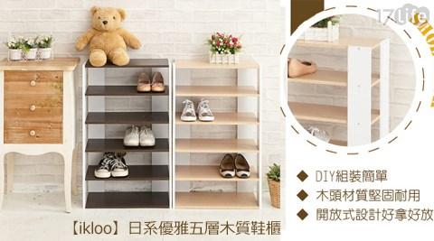 平均每入最低只要550元起(含運)即可購得【ikloo】日系優雅五層木質鞋櫃1入/2入,顏色:胡桃木色/白橡木色。