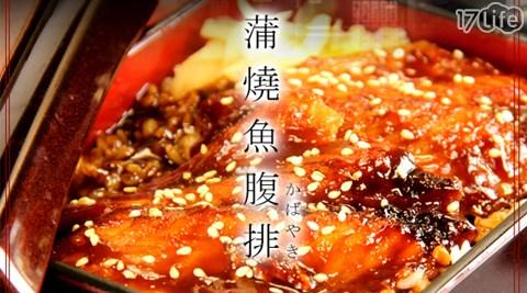 買新鮮/蒲燒魚腹排/鯛魚/魚/魚腹排/蒲燒/鰻魚/蒲燒魚排/魚片/魚排