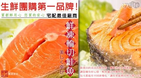 平均每片最低只要145元起(含運)即可購得【買新鮮】XL智利鮮凍輪切鮭魚3片/6片/8片/10片/18片(300g±10%/片)。