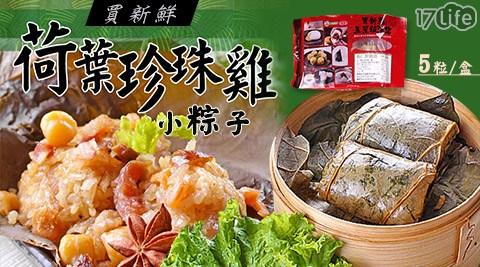 買新鮮/荷葉/珍珠雞/小粽子/粽子/端午節/蘋果日報/評比