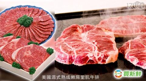 買新鮮/美國濕式熟成嫩肩里肌牛排/牛排/牛肉/牛/濕式熟成嫩肩里肌牛排/里肌/熟成牛/美國牛/熟成牛
