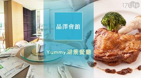 晶澤會館 Yummy 湖景餐廳/南投/晶澤/湖景/妖怪村/日月潭/捏陶