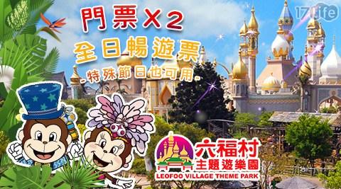 六福村主題遊樂園-雙人價!特殊節日也可用,玩樂不必挑日子,限時特賣$1160