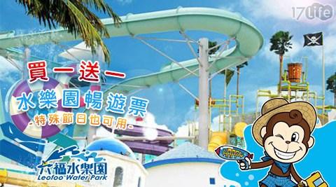 六福村水樂園-買一送一專案!特殊節日也可用!冰凍一夏就是現在$599