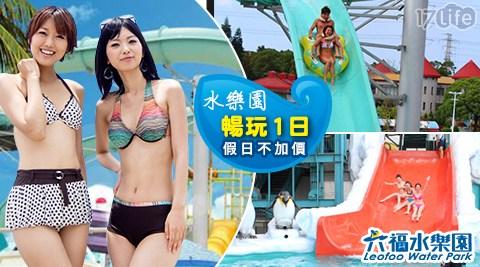 六福村水樂園/水樂園/玩水/夏天/比基尼/游泳/親子/暑假