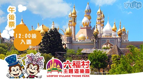 六福村主題遊樂園/六福村/動物園/遊樂園/大怒神/親子/新竹貢丸