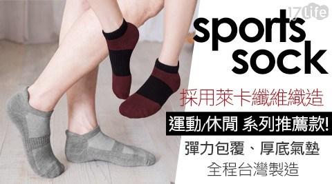 BeautyFocus/台灣製/萊卡/專利/休閒/氣墊襪/襪/抗菌襪/除臭襪