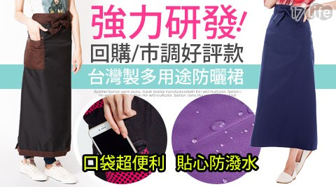 BeautyFocus/台灣製/抗UV/防潑水/口袋/防曬裙