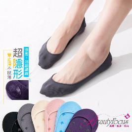 BeautyFocus-後腳跟凝膠止滑隱形襪