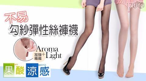 台灣製果酸/涼感透明絲褲襪