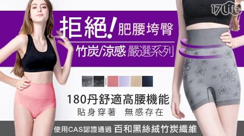 平均每件最低只要139元起(含運)即可購得【BeautyFocus】台灣製竹炭/涼感高腰塑褲1件/2件/3件/4件/6件,多款多色任選。