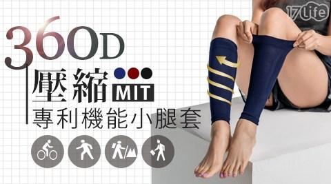 小腿套/360D/機能小腿套/專利/按摩感/美腿/機能/雕塑