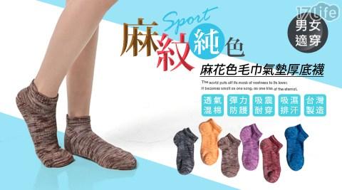 【BeautyFocus】台灣製男女適穿麻花色毛巾氣墊厚底襪