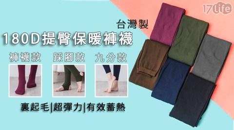 台灣製180D提臀保暖褲襪