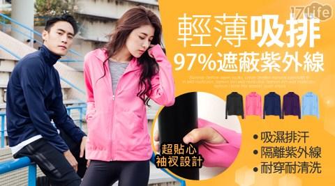 BeautyFocus/台灣製/吸排/抗UV/認證/立領/防曬外套/防曬
