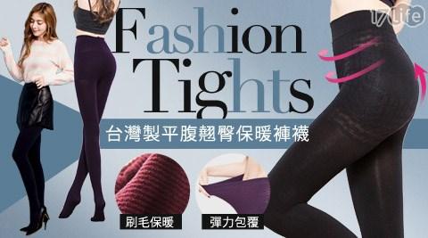 BeautyFocus/台灣製/顯瘦/刷毛/褲襪/180D/平腹/雕塑