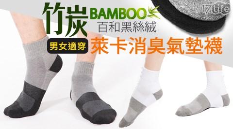 CAS認證/男女襪/竹炭襪/萊卡/氣墊襪/襪/男襪/女襪/除臭襪