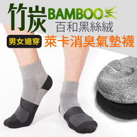 CAS認證男女適穿竹炭萊卡氣墊襪