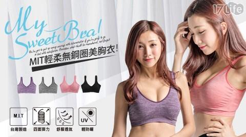 台灣製輕柔無鋼圈美胸衣