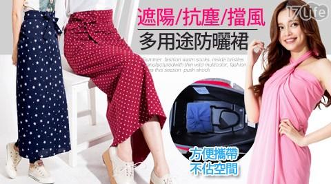 抗UV系列/多用途/防曬裙/防曬