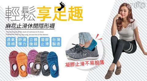 台灣製麻花止滑休閒隱形襪