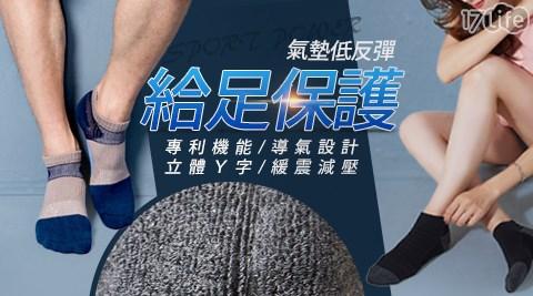 全程台灣設計織造,前後腳跟加壓編織,包覆性更強!萊卡彈性包紗,導氣網設計,有效透氣、乾爽、不悶熱!