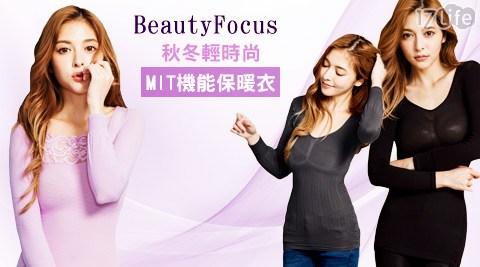 BeautyFocus/台灣製/雕塑/保暖衣