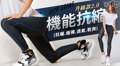 BeautyFocus/台灣製/全彈性/抗縮/防曬/運動/壓力褲/運動褲