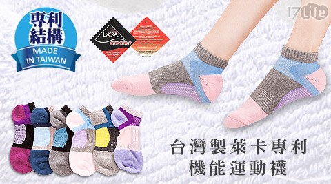 平均每雙最低只要55元起即可購得【BeautyFocus】台灣製萊卡專利機能運動襪1雙/6雙/12雙/24雙,顏色:紫紅/深藍/深灰/粉紅/中灰/紫色,購滿6雙即享免運優惠!