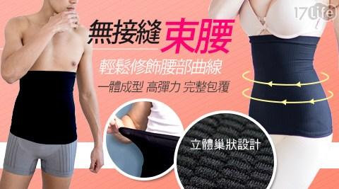BeautyFocus/台灣製/無痕/塑腰/MIT/束腰/無接縫