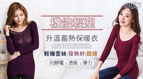 BeautyFocus/台灣製/雕塑/保暖衣/發熱衣/上衣