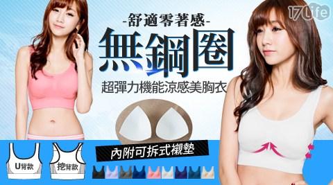 台灣製/超彈力/涼感/無鋼圈/運動美胸衣