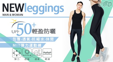 【BeautyFocus】台灣製男女適穿彈性運動褲