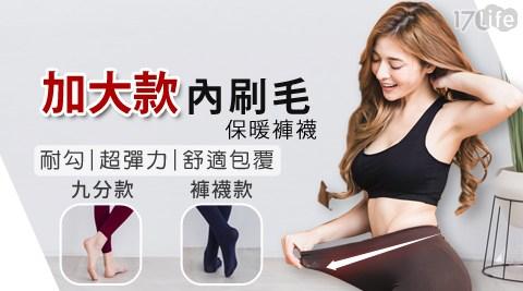 台灣製加大尺寸內刷毛褲襪
