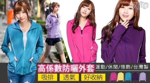 台灣製UPF50+抗UV輕量立領防曬外套