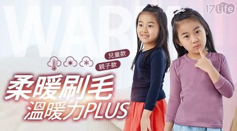 保暖衣/兒童保暖衣/童裝/兒童貼身衣/貼身衣物/刷毛保暖衣/發熱/發熱衣/小孩/內衣/兒童