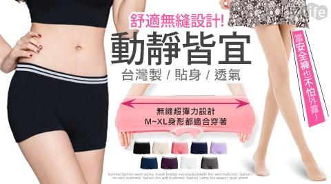 BeautyFocus/台灣製/超彈力/貼身/無縫/平口褲/內褲/安全褲